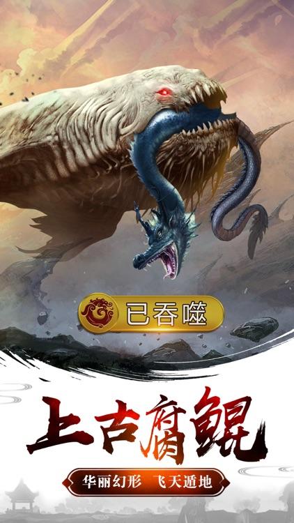 山海经传说:主宰江湖,倩女情缘! screenshot-3