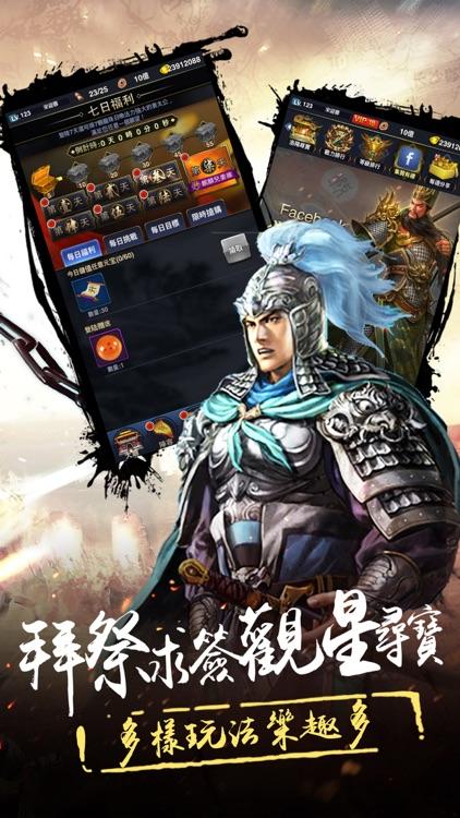 三國志:趙雲傳奇—放置掛機遊戲 screenshot-3