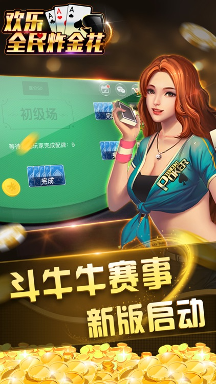 欢乐全民炸金花-全民疯狂炸金花欢乐版 screenshot-3