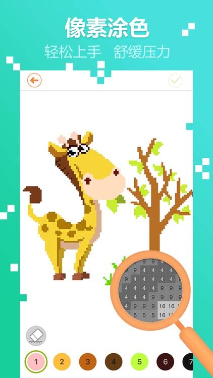 像素涂色游戏—像素数字填色画画 screenshot-5