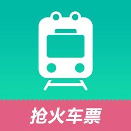 抢火车票-官网订票助手for 12306