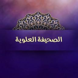 الصحيفة العلوية Sahifa Alawiya