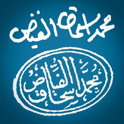 alFayadh Books