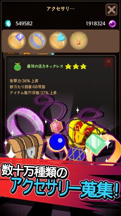 イカレタ勇者のコブン VIP ScreenShot4