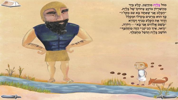 דוד וגולית - עברית לילדים screenshot-4