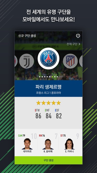 FIFA ONLINE 4 M by EA SPORTS™ for Windows