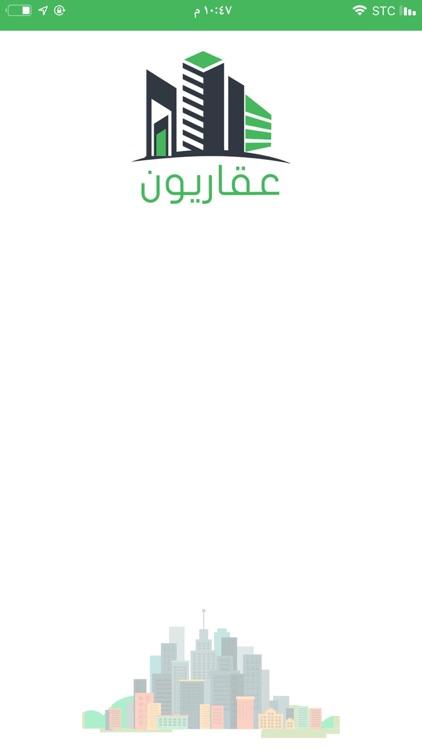 عقاريون screenshot-4