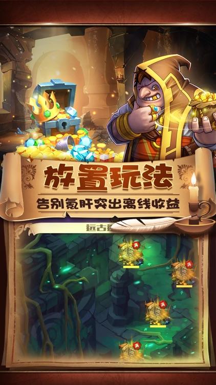 发条英雄-最酷的全民欢乐RPG手游 screenshot-4