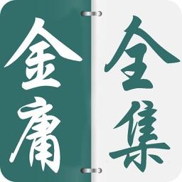 金庸武侠小说全集在线阅读