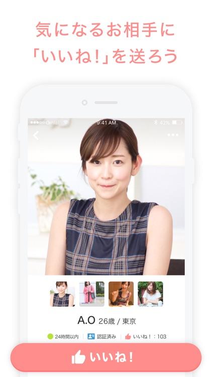 Omiai-安心な出会いの恋活・婚活マッチングアプリ screenshot-3