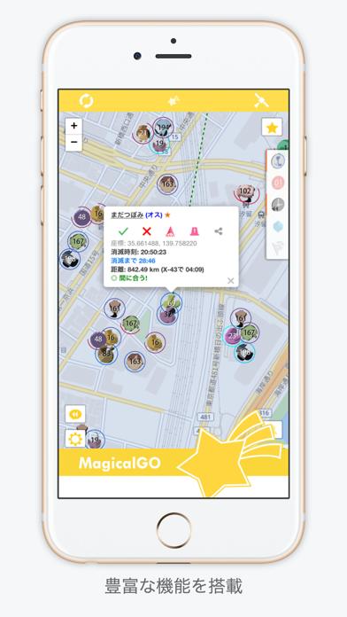 MagicalGO - リアルタイムマップ ScreenShot1
