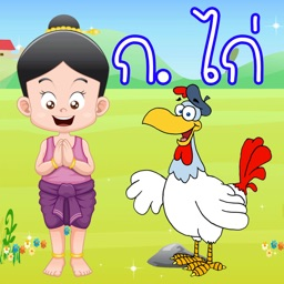 Thai Alphabet Dictionary Words
