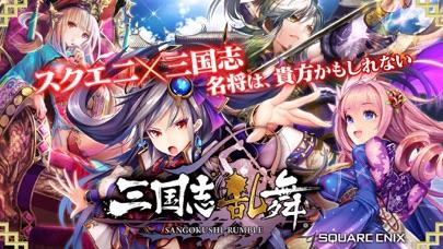 三国志乱舞 - スクエニが贈る本格三国志RPG -スクリーンショット1