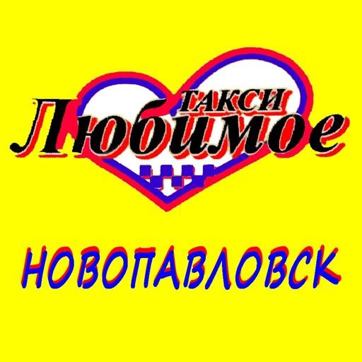 Такси Любимое г.Новопавловс