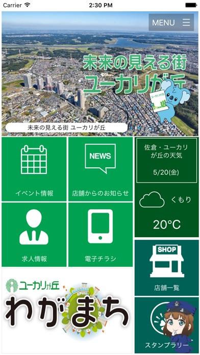 download YūkarigaokaApp apps 1