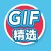 GIF精选