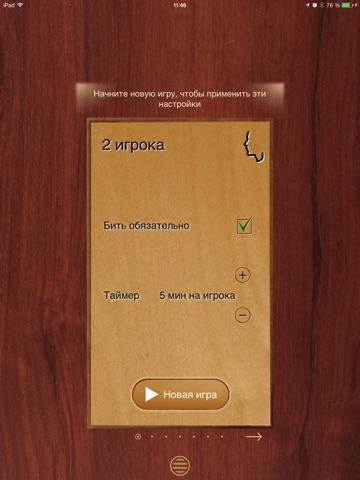 Скриншот из Russian Checkers