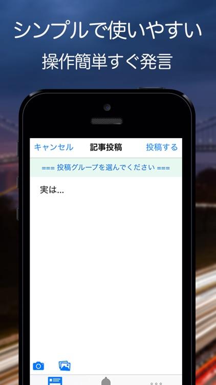 実は... 名無しでホンネを話そう 完全無料 出会い系 出会いsnsアプリ screenshot-3