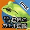 あわしま世界のカエル図鑑FREE - iPhoneアプリ