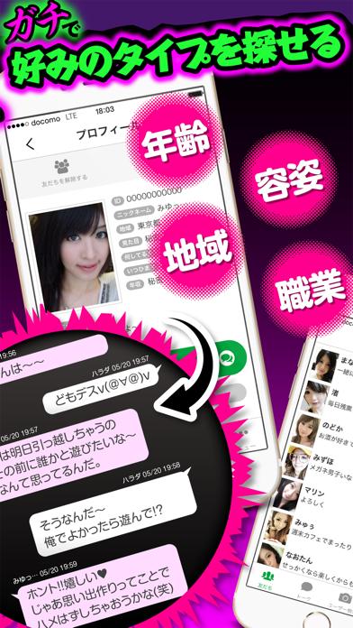 チャットアプリはガチ出会い!チャットしてスグ出会い!チャットSNS出会い screenshot three