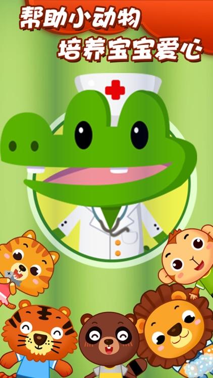 牙牙超级医生-宝宝早教儿童益智启蒙游戏