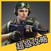 超级攻略 for 穿越火线 枪战王者 cf手游 - iPhoneアプリ