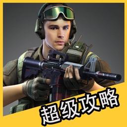 超级攻略 for 穿越火线 枪战王者 cf手游