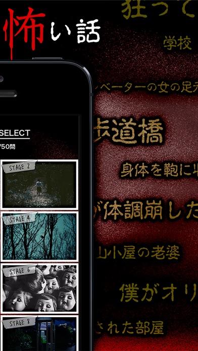 意味が分かると怖い話 -【謎解き推理 意味怖】スクリーンショット2