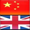 中英-英中辞典 - iPadアプリ