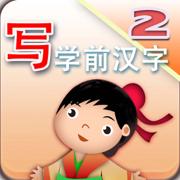 儿童幼儿园小学学写汉字 - 宝宝学前汉字描红第2篇 动作表情篇