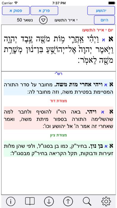Esh Tanach review screenshots
