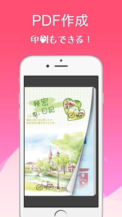 秘密日記 - メモ日記帳アプリのおすすめ画像5