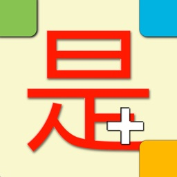 ChinaTiles HD - learn Mandarin Chinese characters and other aspects of the language