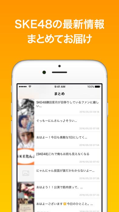 まとめ for SKE48のおすすめ画像1