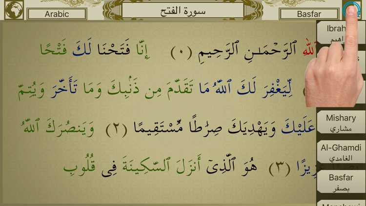 Surah No. 48 Al-Fath
