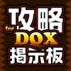 DQX攻略掲示板アプリ for ドラクエ10(ドラゴンクエスト)