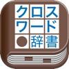 クロスワード辞書 - iPhoneアプリ