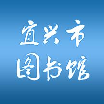 宜兴图书馆OA