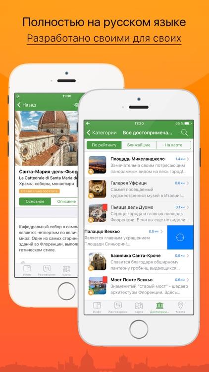 Флоренция – путеводитель и оффлайн карта – Турнавигатор
