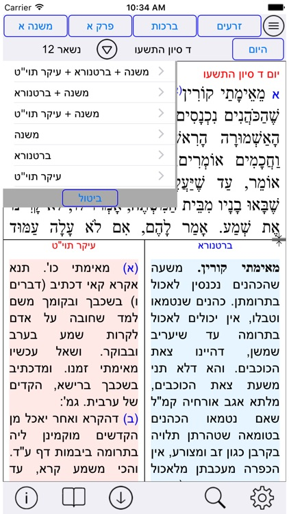 Esh Mishna אש משנה screenshot-1