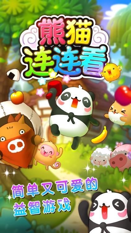 熊猫连连看2017