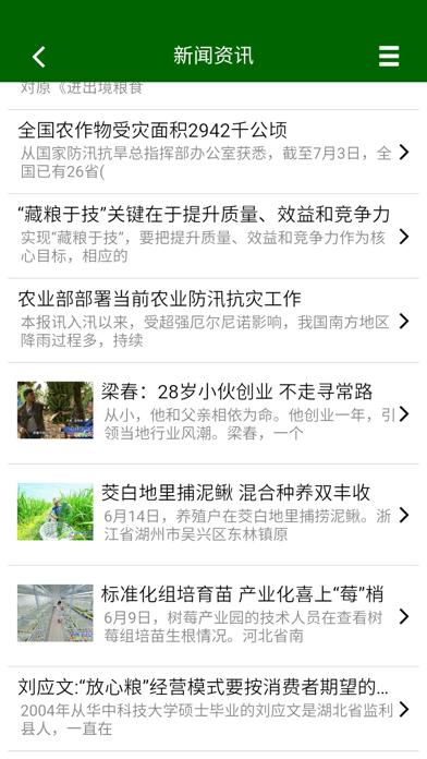 中国农业行业网-手机客户端