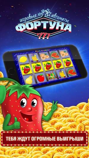 Игровые автоматы фартуна онлайн игровые автоматы играть бесплатно фруктовая сенсация