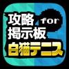 攻略掲示板アプリ for 白猫テニス - iPadアプリ