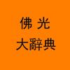 佛光文化事業有限公司 - 佛光大辭典增訂版 アートワーク