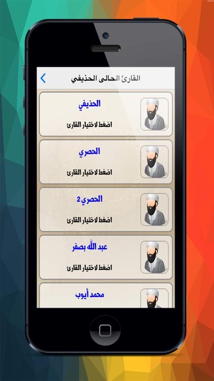 مصحف التجويد الملون screenshot-4