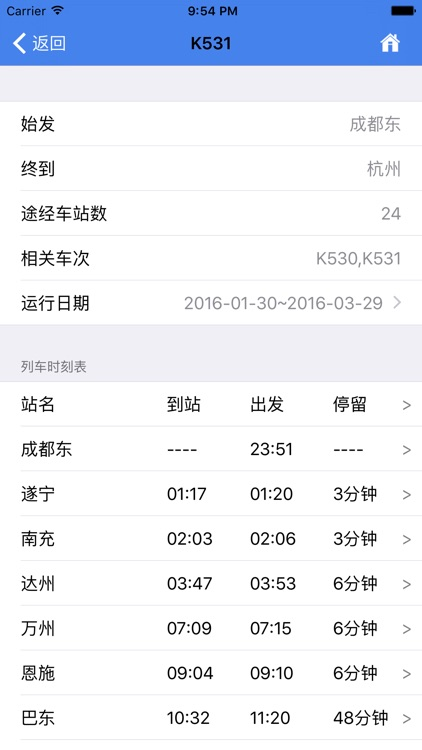 查火车票 screenshot-3