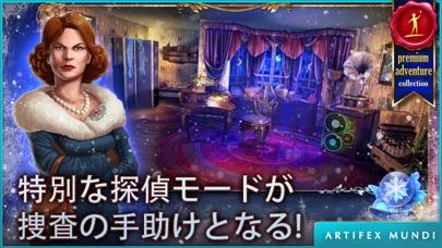 犯罪の秘密: 新紅色のユリ (Full) ScreenShot1