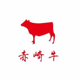 「赤崎牛」の画像検索結果