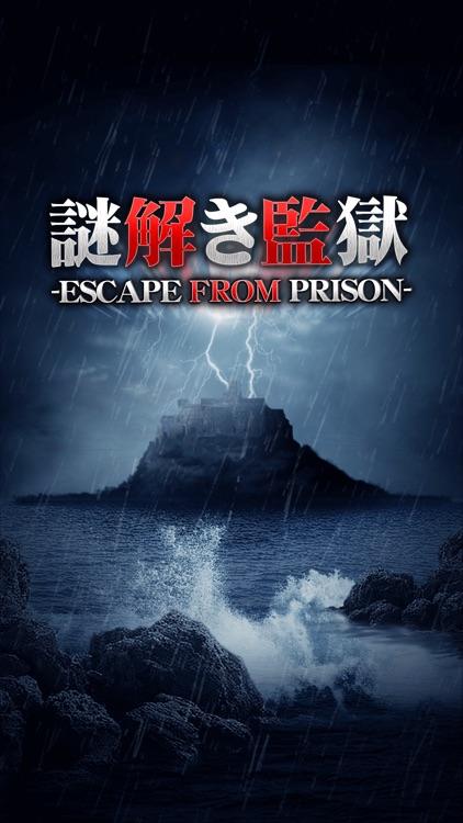 謎解き監獄
